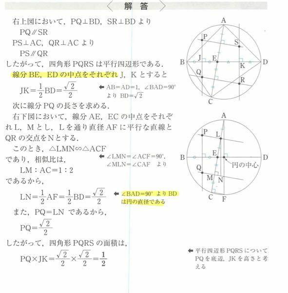数学の勉強法について質問します。 現在、標準問題精講1aに取り掛かっており、第8章「図形の性質」の分野を勉強しています。 解説を読めば理解することはできますが、初見で自力ですべて解くことが全くできませんでした。 数学を勉強していく上で、どのように練習していけば、解答のような補助線の引き方や、解法の方向性を思いつけるようになるのでしょうか? ひたすら暗記していけば良いものなのでしょうか? 数