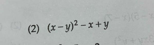 この式の因数分解のやり方を教えてください! (x-y)^2を展開することは出来るのですがその後の-x+yをどう処理すれば良いのか分かりません。
