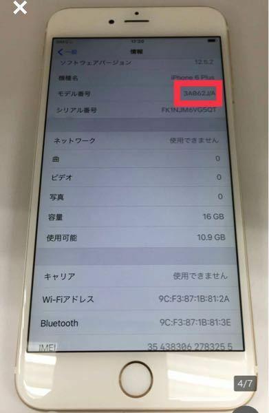 iPhoneのモデル番号は普通MやNやPやF などで始まりますが、 ヤフオクでこんな出品をみつけました。 こちらの3から始まるモデル番号はどのような物なのでしょうか? よろしくお願いします。