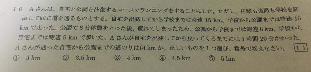 見づらいですが、画像の問題について解き方を教えてください。よろしくお願い致します。 答えは、4.5kmです。