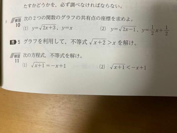 数学 Ⅲ 無理関数の範囲です 10ー2を解説して下さると助かります