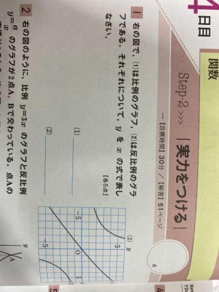 中学関数の問題で、(2)の問題ですが、こう言ったグラフはy=axの2条で表すはずなのに、なぜか、解説を見たらy=x分のaという式に代入してました、理解できなくて教えてください