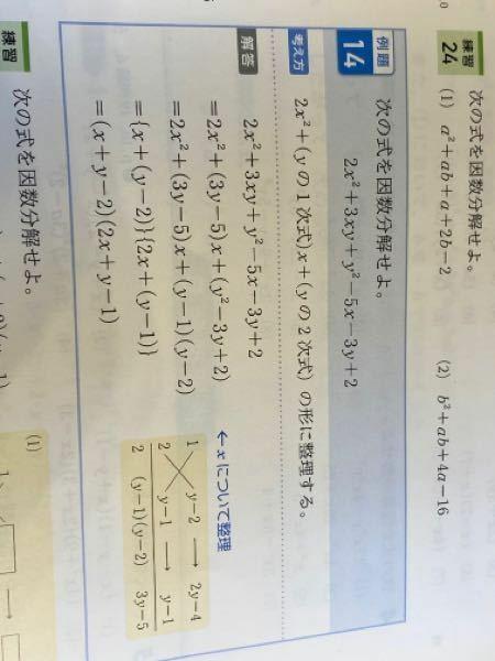 この問題が分かりません!(解答を見ても) (3x-5)はどこに行ってしまったのでしょうか 2x²はなぜxと2xに分けられてそれぞれたされているのでしょうか
