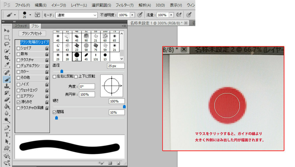 最近PCを買い替えまして、Photoshop CS5をインストールしたところ、添付の写真のようにブラシを使う(マウスをクリックする)と、 マウスオーバーした時に表示されるガイドのような線よりも大きく外側にはみ出してしまう形でブラシが描画されるようになってしまいました。 添付の例は直径25 pxの●のブラシですが、■や他のブラシでも全く同じことが起こります。 ただ、実際描かれた円の直径は、...