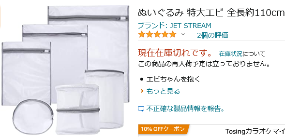 なんでこのぬいぐるみ特大えびはえびじゃなくなってるんですか? https://www.amazon.co.jp/dp/B00JP7ZAJU/ref=redir_mobile_desktop?_encoding=UTF8&refRID=1JNHSDENAQZCPD8V9VR7&ref_=pd_aw_sim_sbs_21_of_54