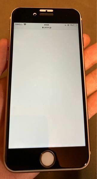 iPhone8(SE2)のガラスフィルムを探しています。 iPhone8→iPhoneSE2に乗り換えました。以前使っていたガラスフィルムが気に入っているのですがメーカーも商品名も分かりません。 分かる方居ましたら教えて頂けると幸いです。 画像補足 形状は画像の通りで、スピーカーは網目加工になってます。 iPhone8のベゼルは元々白ですが、フィルムのベゼルが黒です。 価格は2000円前後...