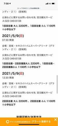 仙台駅からセキスイハイムスーパーアリーナのバスについてです。12:30開演と書いてありますがこのバスは12:30に出るということですか??