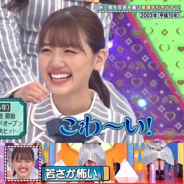 日向坂46・髙橋未来虹ちゃんが2003年生まれと自分より若い年齢なので、『こわぁ〜い!』と叫ぶ日向坂46・佐々木美玲ちゃんが面白いと思いますか?