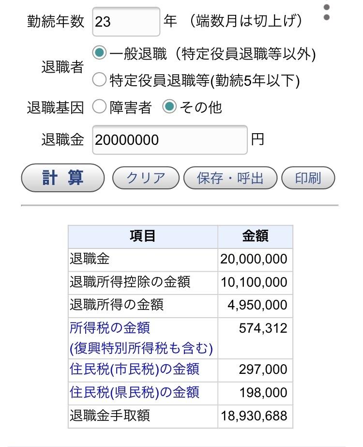 所得控除の計算を教えてください! 【画像参照】 退職金2000万円 勤続年数23年 で、この手取りになる計算方法を教えてくださいm(_ _)m