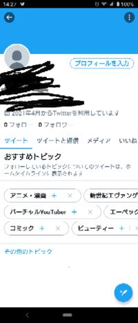ツイッターで誕生日を非表示にしたいのですが、検索して出てくるようなプロフィール編集っていうのがありません。 プロフィール入力をタップすると プロフ画像 ヘッダー画像 自己紹介 名前 位置情報 しか触れない...