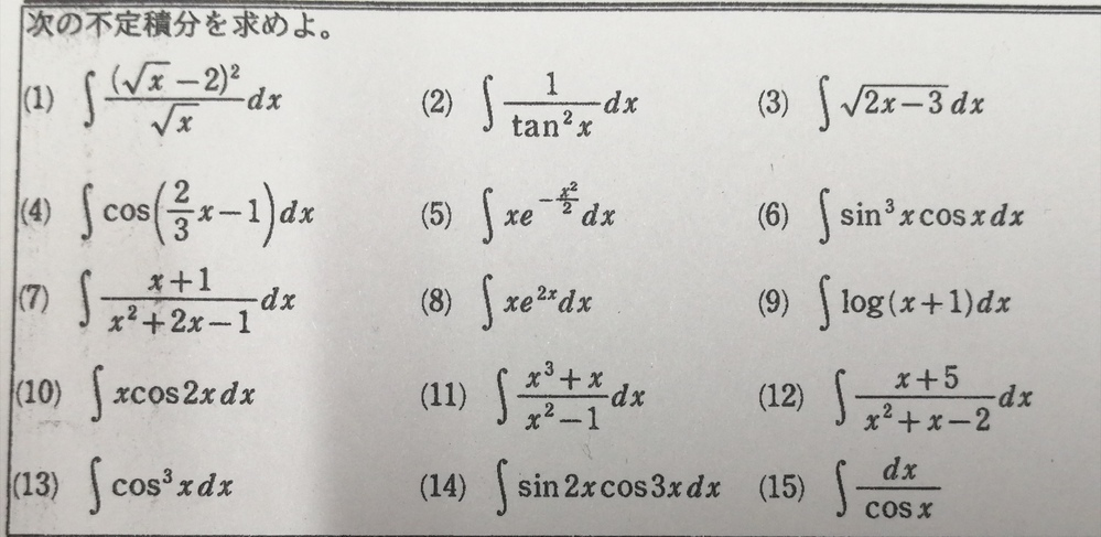 至急です。明日提出なのですが解答を紛失しました。 下の画像の(1)~(7)までの答えを教えてください。 途中式も細かく書いてくださると嬉しいですm(_ _)m
