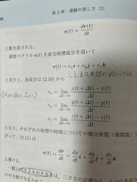 物理のベクトルに関する質もです。 大学一年の力学を履修しています。 質問の内容なのですが、v(t)の式の右辺にあるi,j,kの意味がわかりません。 意味がわからないという言い方が正しいかはわかりませんが役割がわからないという感じです。