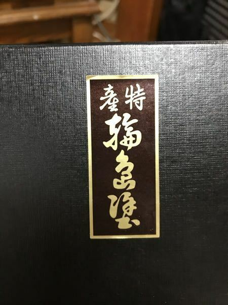 この漢字読める方教えてください。