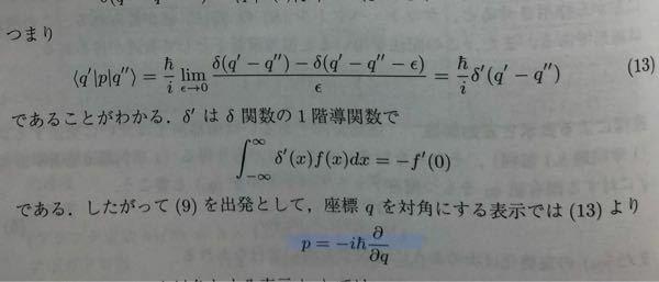 量子力学の連続固有関数についての質問です。 以下の画像の青線で引かれた部分が(13)式から具体的にどの様に示されるのかを教えて頂きたいです。