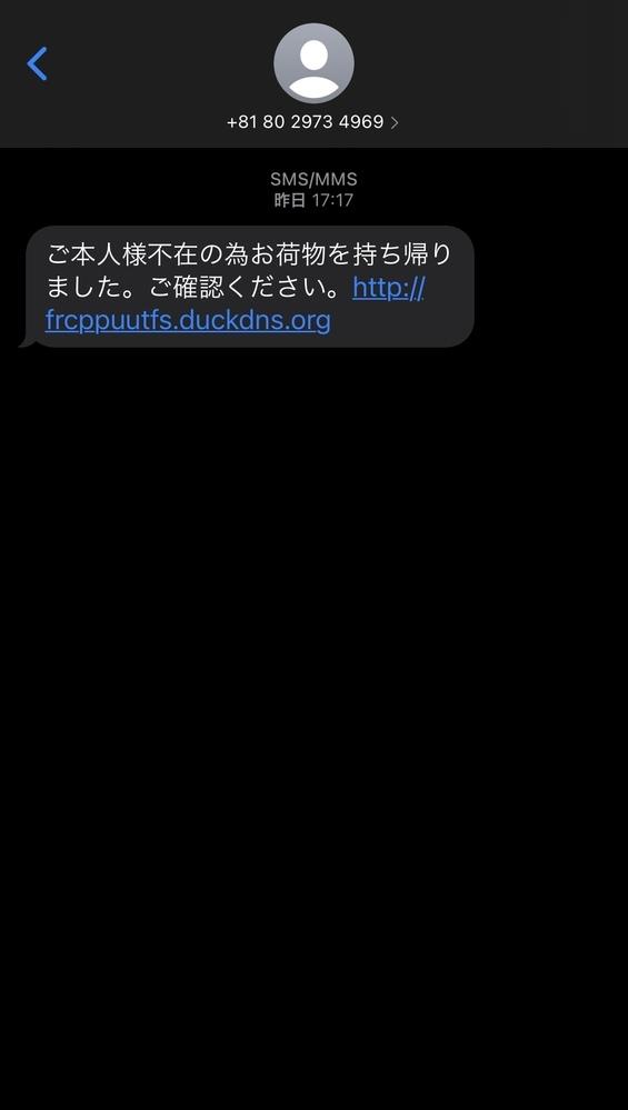 画像のメッセージが来て、リンクを押したら「APP Storeアカウントは安全異常があるので、再度ログインしてください。 」と表示が出て、その表示の閉じるを押して表示を閉じると、Apple IDを入力する欄があるAppleのHPらしきものが出てくるのですが、これって詐欺ですかね?