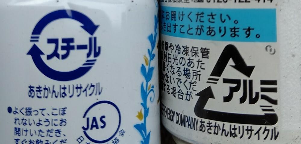 アルミ缶とスチール缶の違いって何なのでしょうか? 商品ごとに使われている種類が違うのでしょうか?