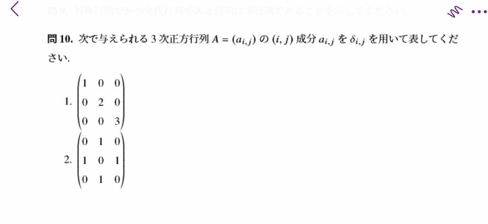 線型代数学の行列の問題です。 答えを教えてください。 よろしくお願いします。