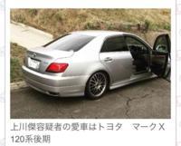 今から4~5年くらい前の事件の話です マツダ寮殺人事件の犯人「上川傑」容疑者はマツダ社員なのにトヨタのマークXが愛車です これについて皆さんはどう思います?