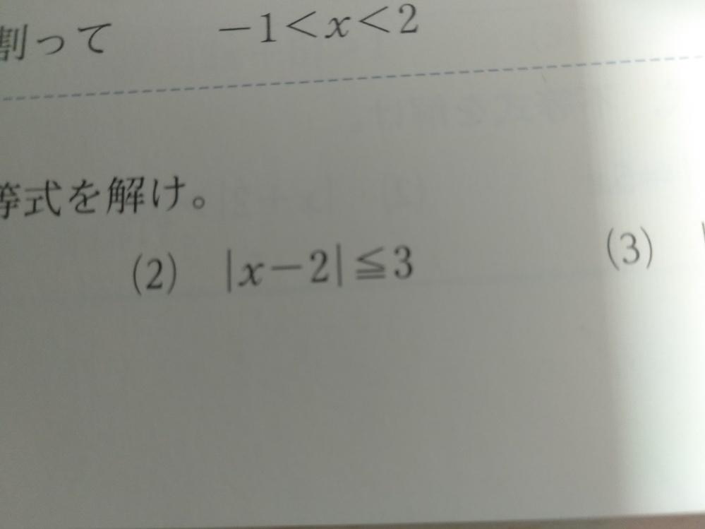 至急! 高1数学です。 (2)の問題の答えを教えて下さい! 考えても分かりませんでした…