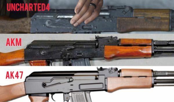 アンチャーテッド4でAK-47と言う名前で登場するこの銃は本当にAK47でしょうか?レシーバーを見る感じAKMの方が近い気がします。