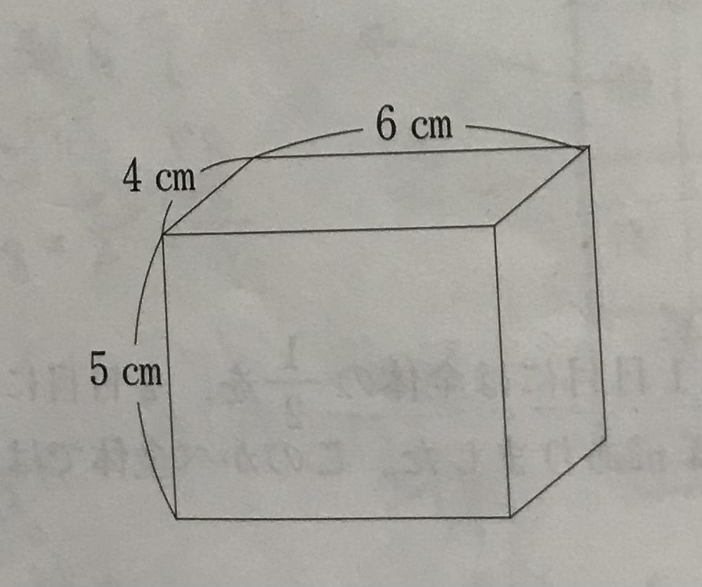 小学5年生の問題です。図のような直方体を同じ向きに積み重ね、立方体をつくります。 いちばん小さな立方体をつくるためには、図の直方体が何個必要ですか。