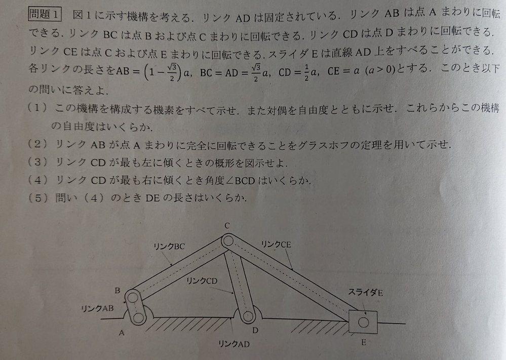 大学3回生の者です。 以下の機械力学の問題(2)~(5)の解答を教えて頂けないでしょうか。 リンクが回転している所が想像できず、(2)以降が分からないです。