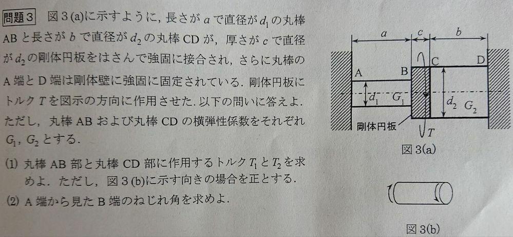 大学3回生の者です。 以下の材料力学の問題(1)(2)の解答を教えて頂けないでしょうか。 どなたか分かる方、よろしくお願い致します。