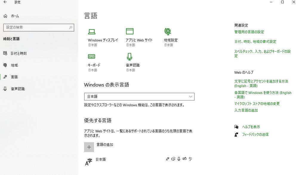 数台のWindows10パソコンを 21H1のバージョンアップをしました。 ところがそのうち数台 設定-時刻と言語-言語 の画面に 上部に出る 5つのイラストが表示されません。 バージョンアップの履歴はどれも同じなのですが、一体どこか表示させる設定があるのでしょうか。