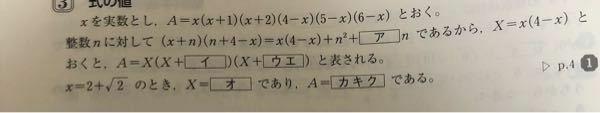 なぜ(x+n)(n+4-x)=...が出てくるのか解説をお願いします。
