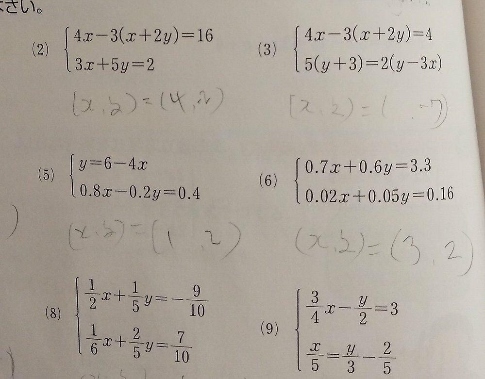 中2連立方程式の問題です。 (3)(8)(9)の式を教えてください! できれば写真でお願い致します。