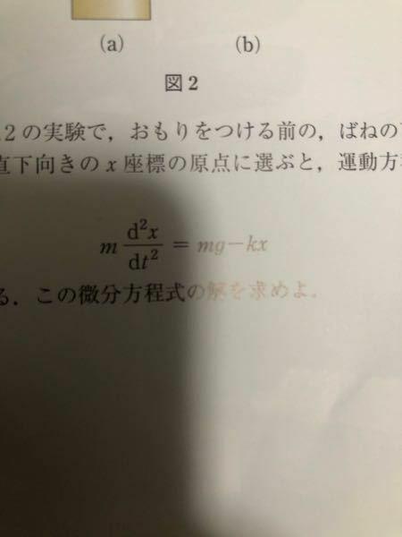 画像の微分方程式の解が知りたいです sinとcosが混ざった式にしたいのですが、うまくいきませんでした よろしくお願い致します