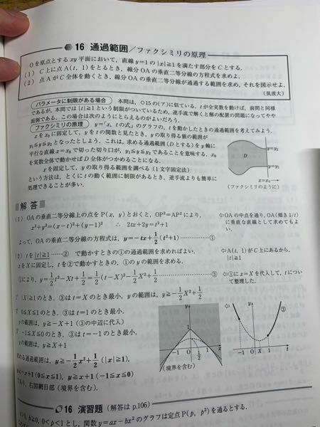 一対一対応の数学の問題について、 ファクシミリの原理の問題ですが、ここの0<=X<=1の時なぜt=1で最小になるのでしょうか。