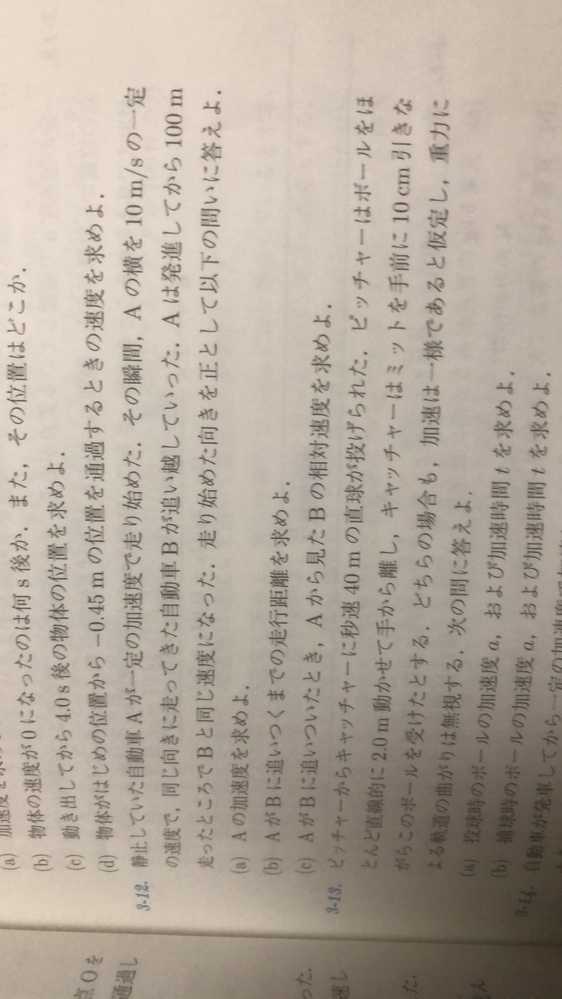 3-12の問題が全く分かりません解説お願いしますm(_ _)m