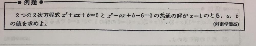 2次方程式の共通解の問題です。分からないのでどなたか解説お願います。