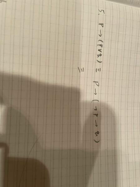 情報数学 論理値 について質問です。論理同値式を使ってこの左式が恒真であることを示す問題です。ここまで、変換して導いたのですが、ここから先はどうなりますか? どなたか教えてください。どうかお願いいたします。 回答お願いしたします。