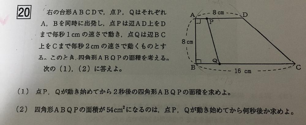画像の問題の解き方を詳しく わかりやすく教えてください こたえは、⑴24 ⑵4.5です よろしくお願い致します