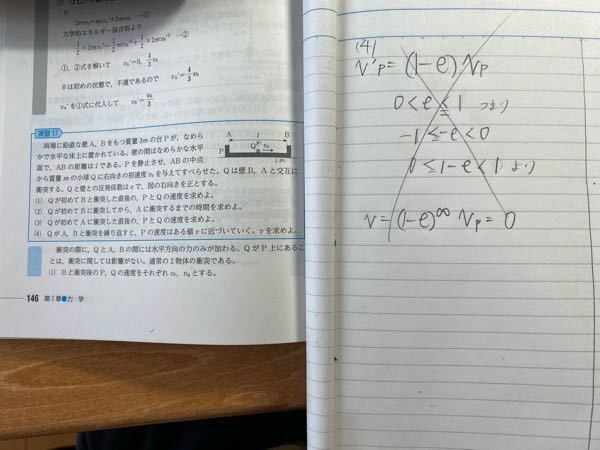 (4)を (1) (3)から求めたPの速度の規則性からノートに書いているように求めたのですが答えは間違っていました。 これは球が途中で壁とぶつからなくなる=無限遠まで反発しないからですか?