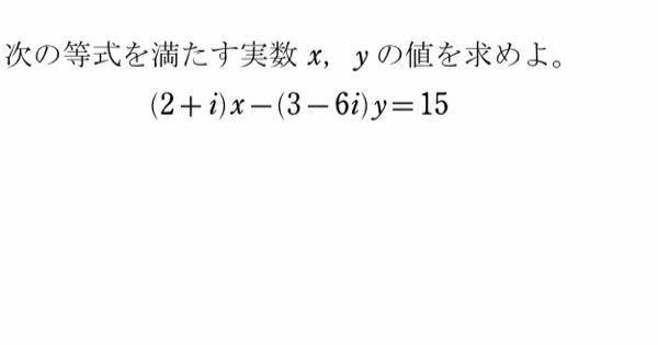数学 この等式を満たす実数X、yを求めよ 途中式もお願い致します!