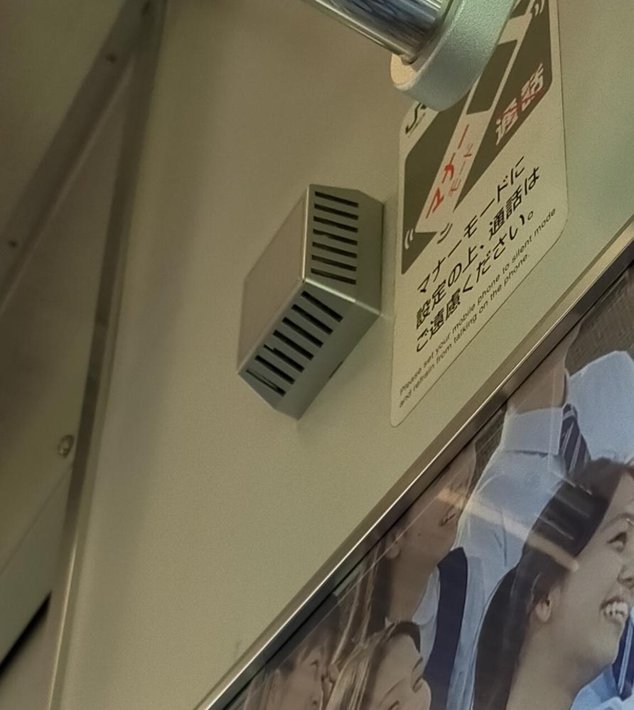 湘南新宿ラインに乗っているときに見つけました。これって何ですか?