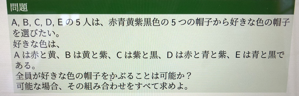 写真の問題の答えは3通り、組み合わせは ①A赤 B黄 C紫 D青 E黒 ② A赤 B黄 C紫 D紫 E青 ③A黄 B紫 C黒 D赤 E青 これであってますか?