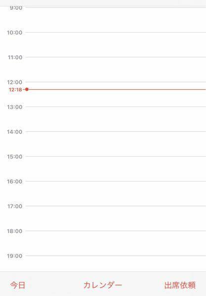 この赤い線はなんですか?ぽるのはぶみてたら、カレンダーを表示しますかのところをはい。を間違えて押してこうなりました。変なウイルス感染の表示は消しましたが、これだけ残ってます。。。