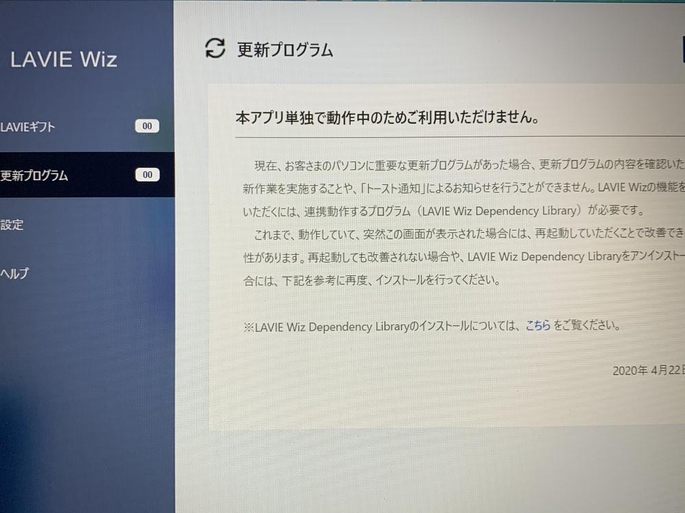 パソコン LAVIE Wiz 単独で動作中 上の文が出てアップデート出来ません 。今までは出来ていましたが、解凍?したあとに再起動しろとあったので再起動して戻ってみたら出来なくなっていました。 どうしたらいいですか