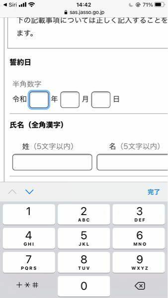 急いでいます。 この誓約日が半角数字じゃないとダメなのですが、どうしてもこのキーボードでは全角になってしまいます。 助けて下さい。 私のスマートフォンはiPhoneです