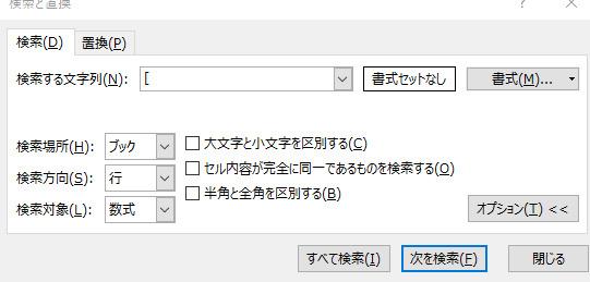 Excel VBAについて ブックを開くと「このブックには、安全ではない可能性のある外部ソースへのリンクが1つ以上含まれています。」と表示されます https://studiosero.net/forlife/tips/26661/ 下記サイトのように、「 [ 」で検索しても「検索対象が見つかりません」となります どういうことでしょうか