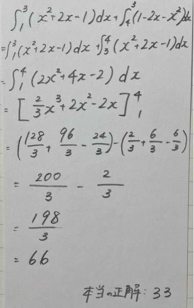 高校3年 積分の問題なのですが なぜ計算が違うのかが分かりません。 どこが間違っているか分かりませんか?