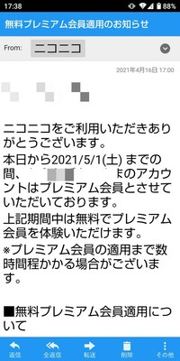 今日ふとスマホを見てみたらniconicoからプレミア会員適当というメールが来ていたのですがこれは勝手に購入されたってことでしょうか?