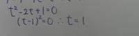 高校  二次関数の問題で途中式で t=1となりました。なぜt=1なのでしょうか??