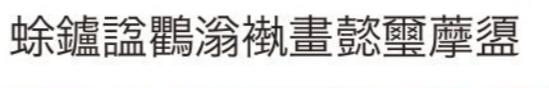 この漢字の読み方を教えてください よろしくお願いしますm(_ _)m