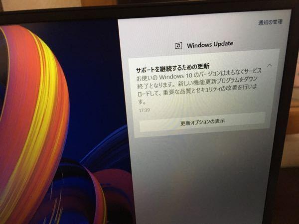 パソコン開いたら隅っこにポップが出ました。Windows10はサポート終了ってことですか?