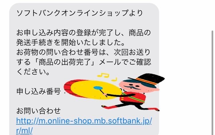 至急お願いします。SoftBank 機種変について。 お恥ずかしながら過去に携帯料金未納で強制解約されたことがあり、そのせいで機種変更の分割払いの審査に通らない状態でして、本日その強制解約の滞納分の15万円をSoftBankショップで一括で支払いました。 その後にすぐオンラインショップでiPhone12の分割払いで機種変更を申し込んだのですがこのようなメールが来ました。 これは審査に通ったと...